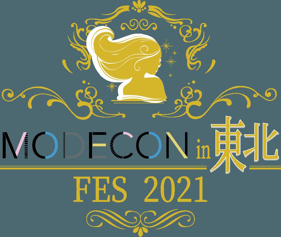 MODECON 東北 FES 2021
